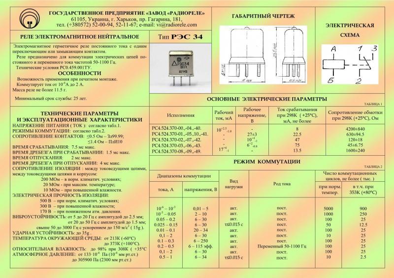 Реле электромагнитное герметичное типа РЭС34 РСО.459.001 ТУ