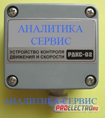 Рдкс-02 инструкция по эксплуатации