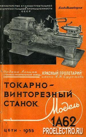Паспорта, схемы, документация металлорежущих станков и КПО