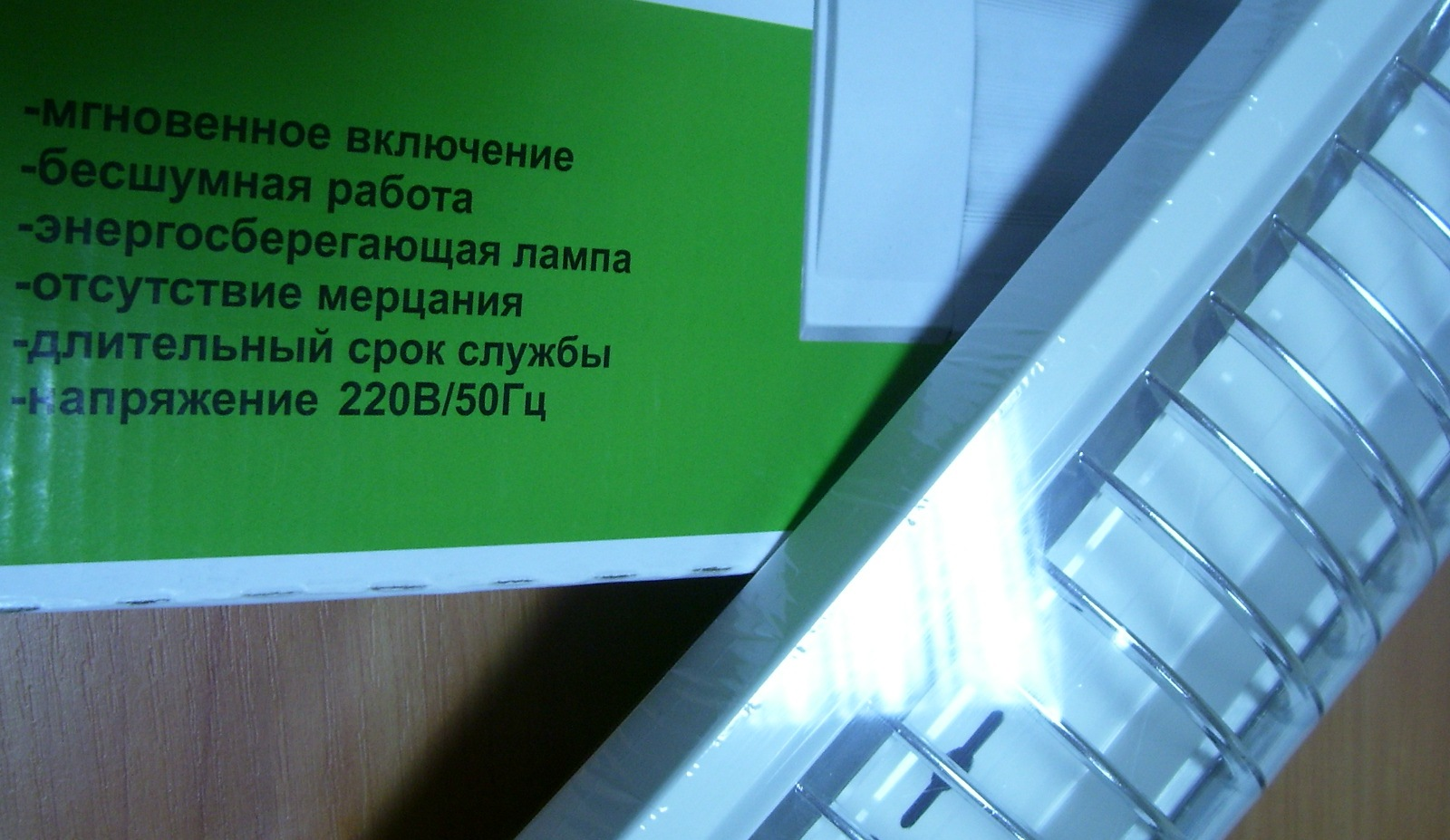 Светильник ЛПО 2х40 с ЭПРА
