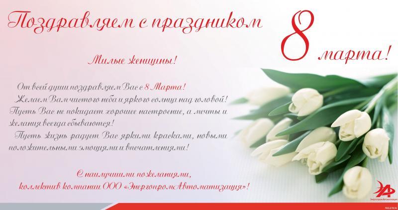 Открытки поздравлениями с 8 марта коллеге
