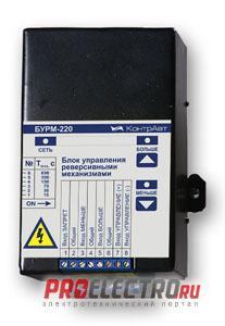 БУРМ-220 блок управления реверсивными механизмами