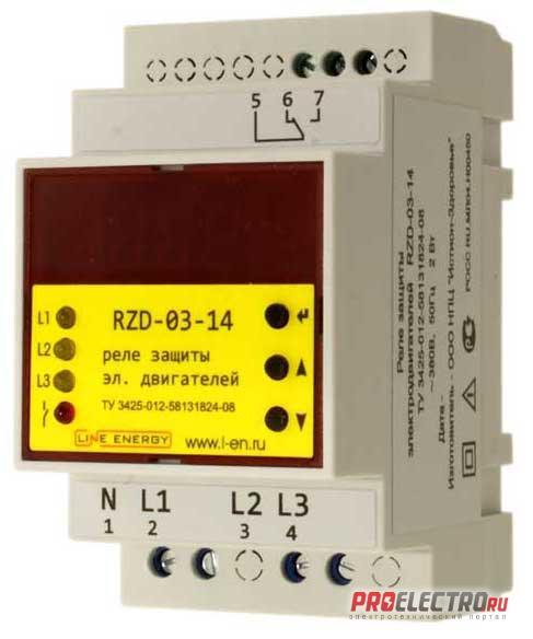 Реле защиты двигателя RZD-03-14