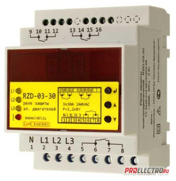 Реле защиты двигателя RZD-03-30