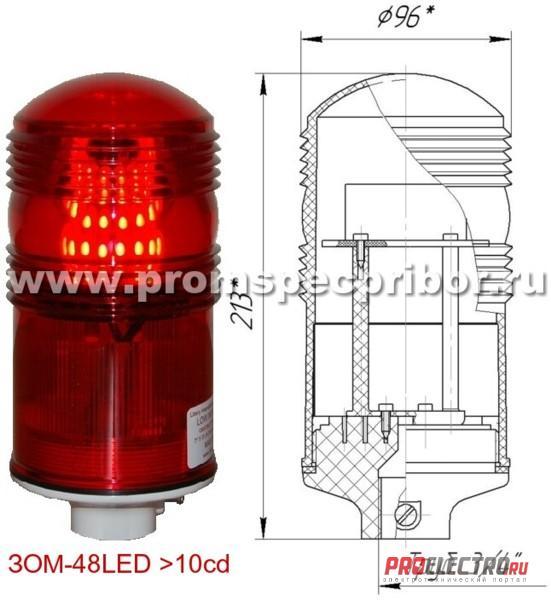Заградительный огонь ЗОМ-48LED