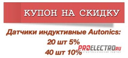 Датчик индукт. PRCM12-4DP Autonics аналог XS112BLPAM12 Schneider Electric