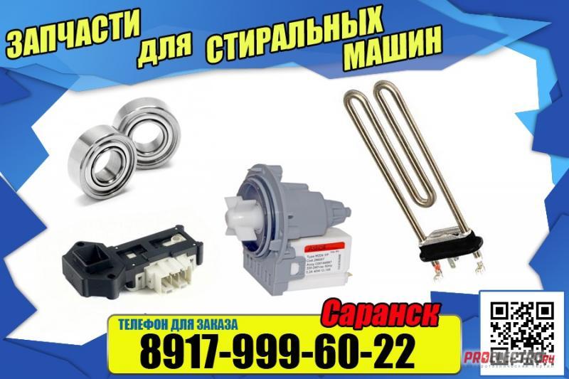 Манжета люка / уплотнительная резина люка  - для стиральных машин в Саранске.
