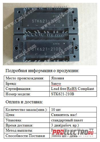 SANYO Power Module Distributor STK621-210B