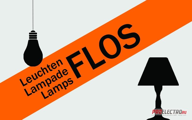Бра POCHETTE <strong>FLOS</strong>