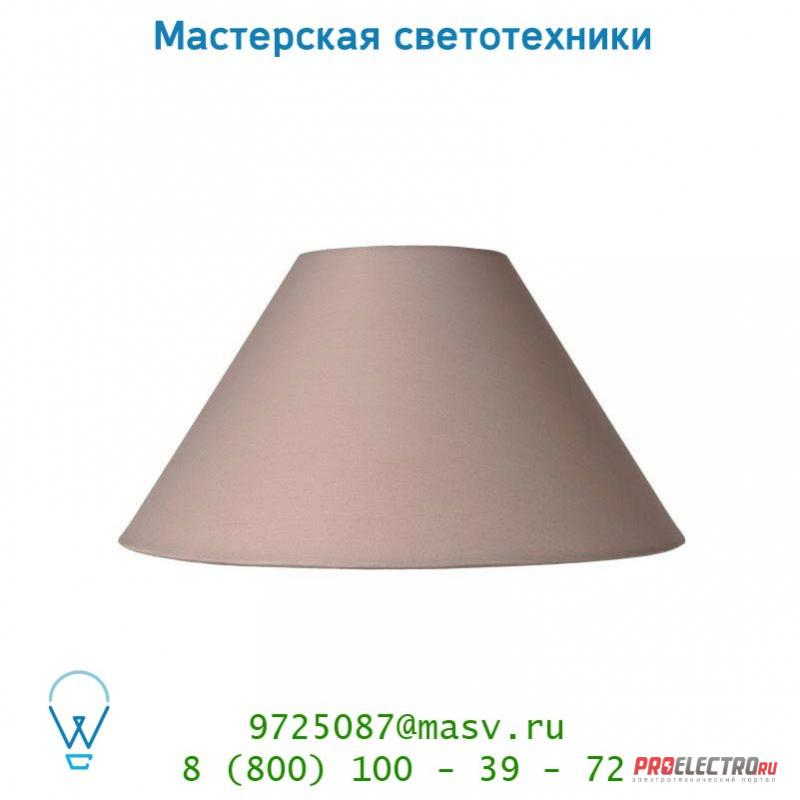 Абажур 61007/32/41 Lucide Schirm D32-12-19 E27 Taupe