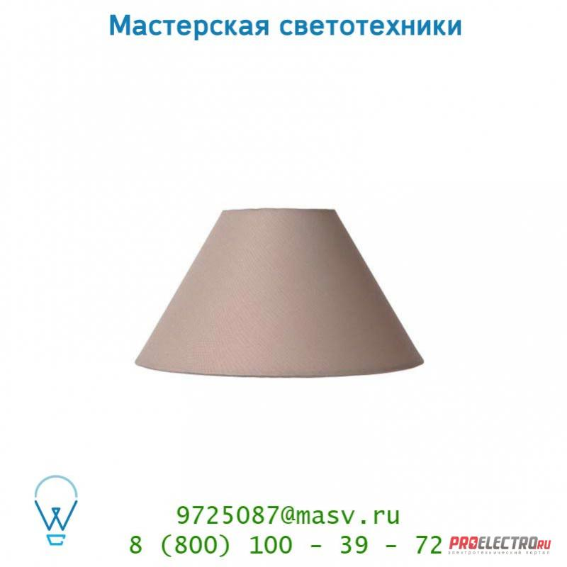 Lucide Schirm D23-9-14 E27 Taupe 61007/23/41 абажур