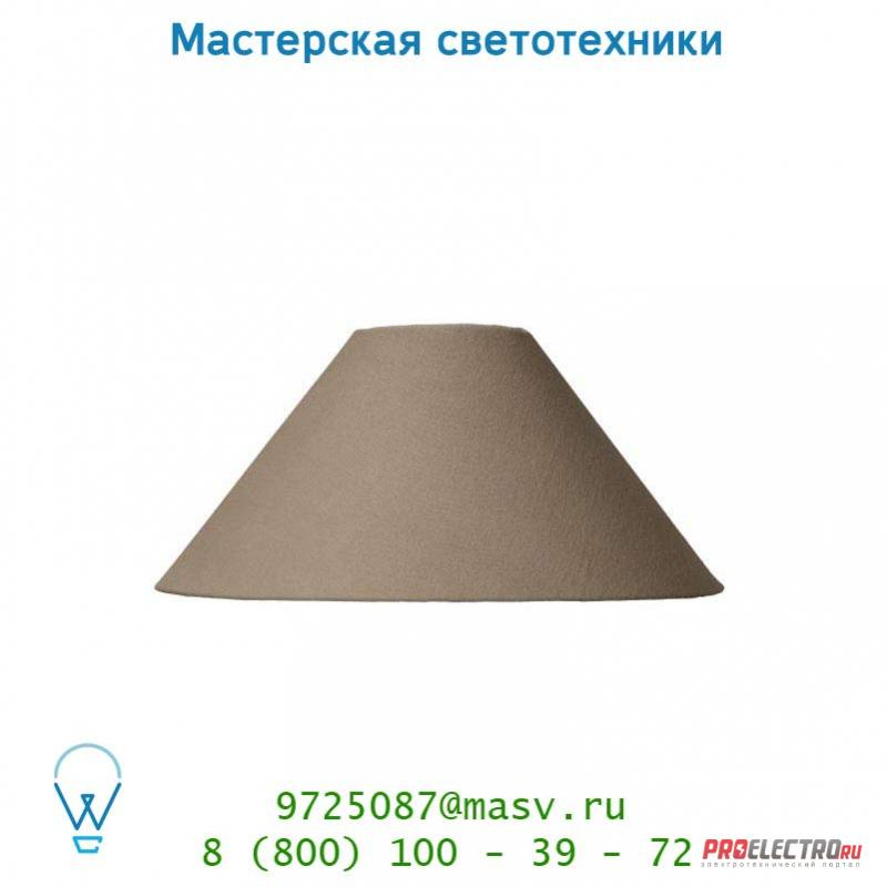 Lucide Schirm D35 H18cm Taupe абажур 61022/35/41