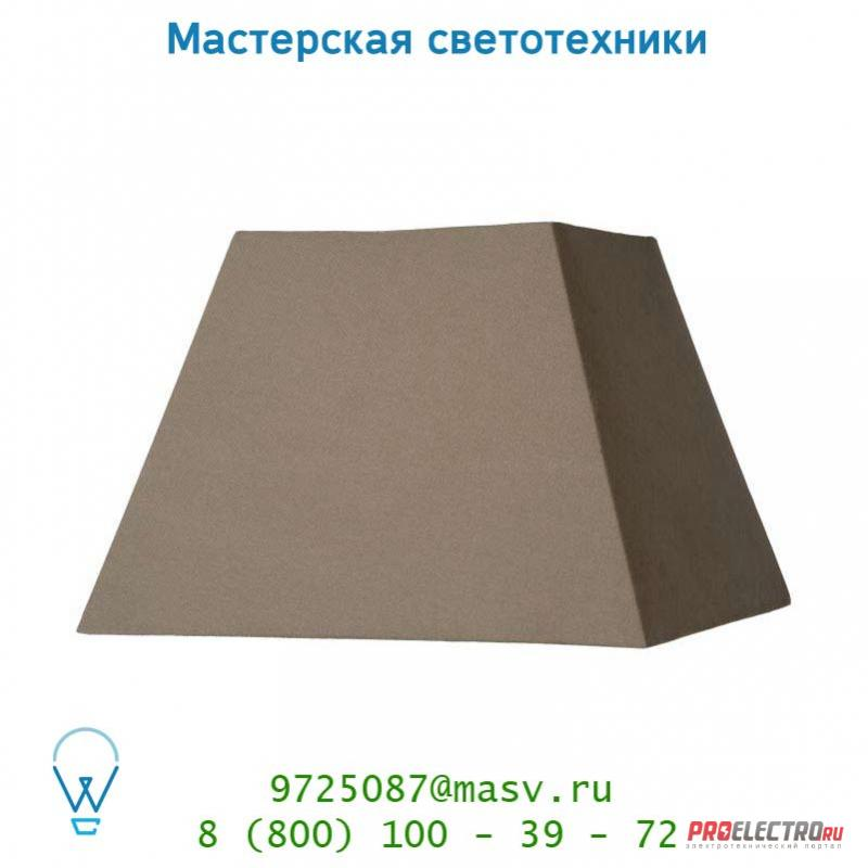 Абажур Lucide Schirm Viereckig 35/35/25cm Taupe 61023/35/41