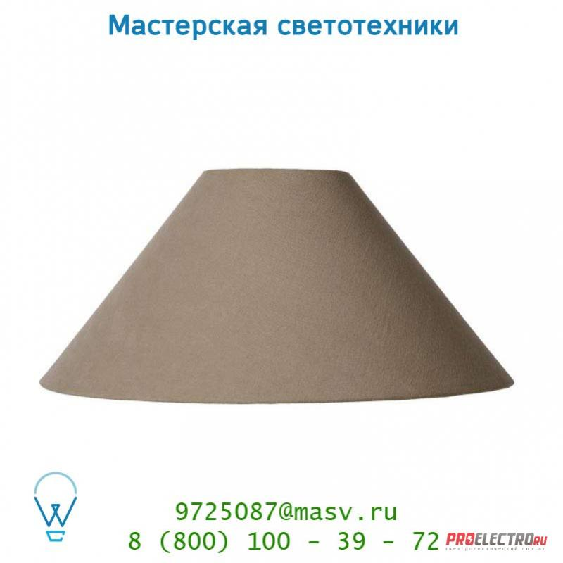 61022/45/41 Lucide Schirm D45 H21cm Taupe абажур